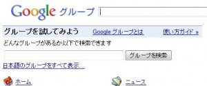 google_group