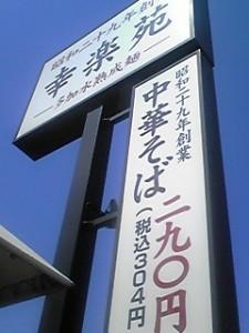 幸楽苑@鯖江