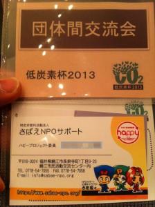 写真 2013-02-18 09.57.26
