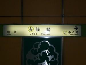 shinozakista