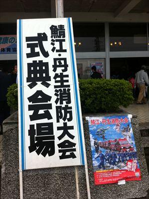 鯖江・丹生消防大会21