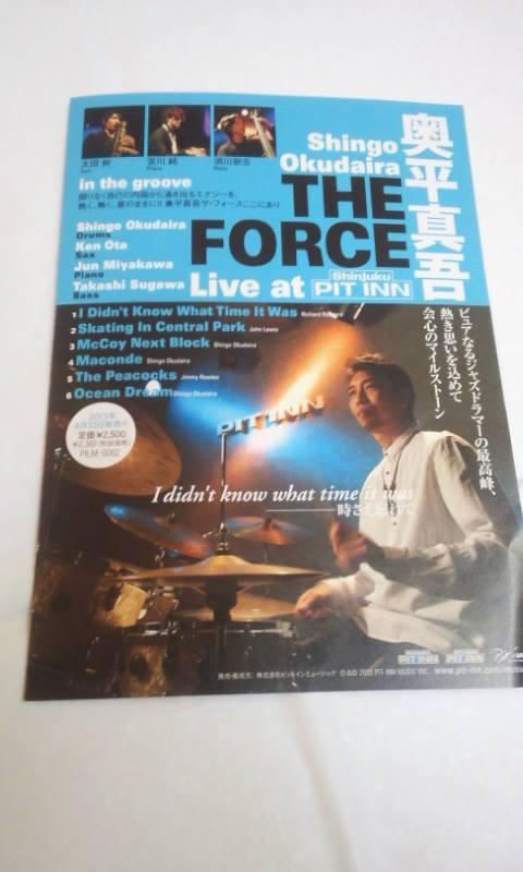 奥平真吾 JAZZ LIVE 「THE FORCE」