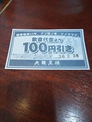 大阪王将のサービス券