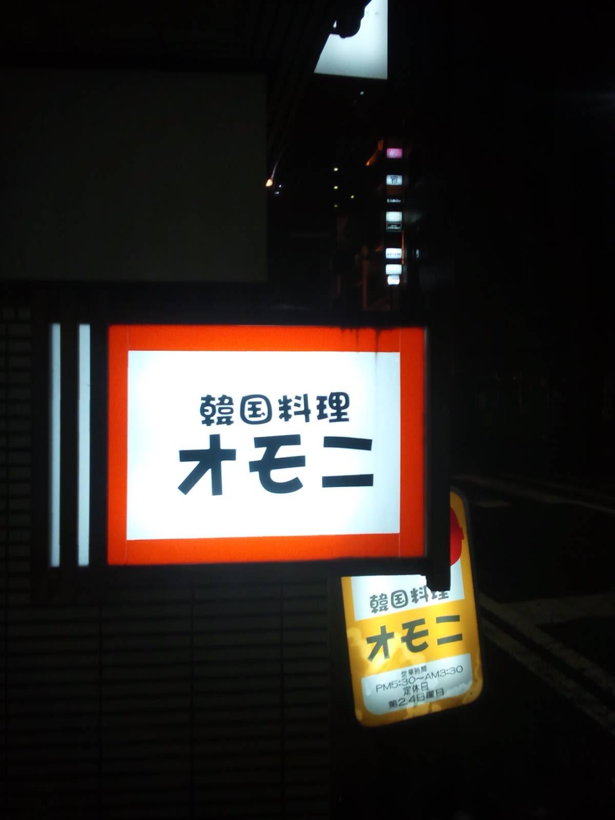 福井 韓国 料理