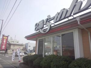 福井市の8番ラーメン福井市某店