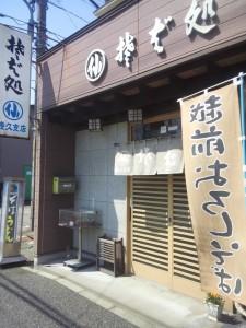 丸仙そば 幾久支店