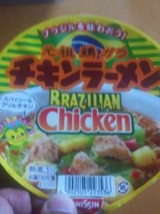 ブラジリアチキン