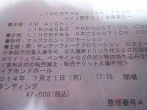 ツアーチケット(名古屋)