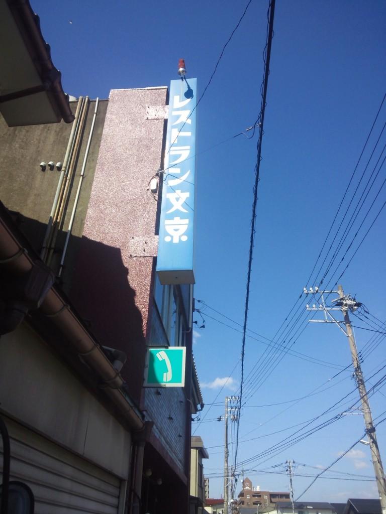 レストラン文京