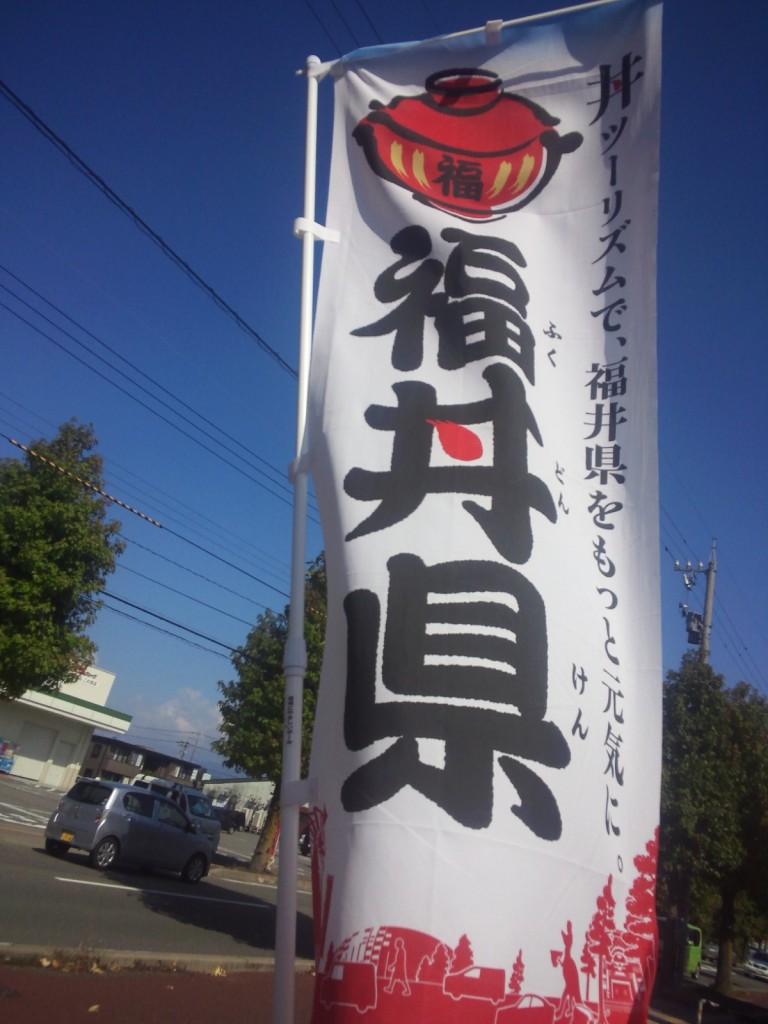 福丼県の幟