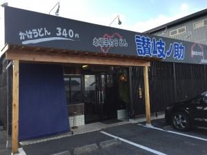 滋賀県でさぬきうどん