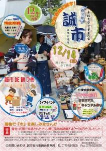 makoto_2014_12