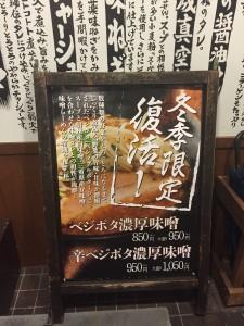 ベジポタ系濃厚味噌