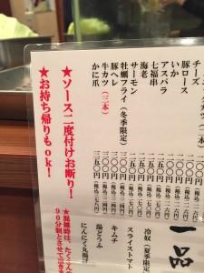 ソースの2度浸け禁止