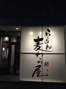 福井 麦わら屋