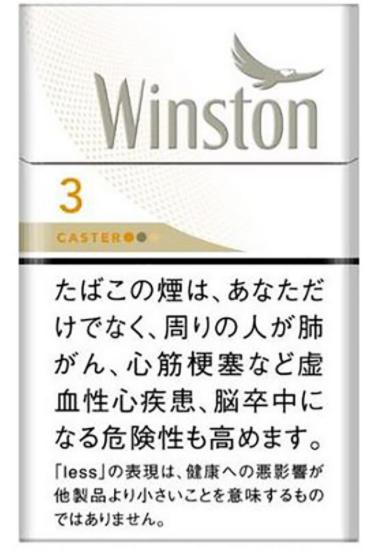 Winston Caster