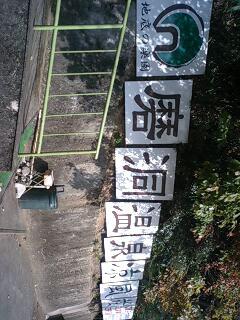 宿:涼風荘.JPG