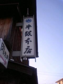 牛銀本店の看板.JPG
